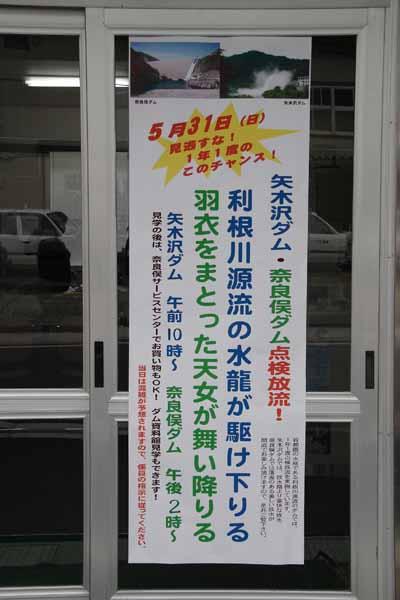 ダム関連 5月_001(S).jpg