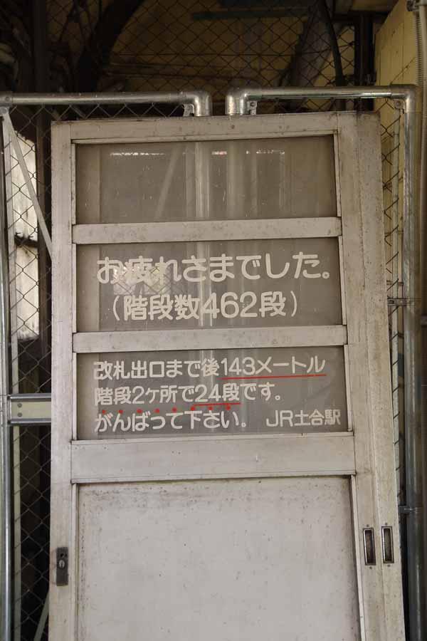 土合駅 08年�G