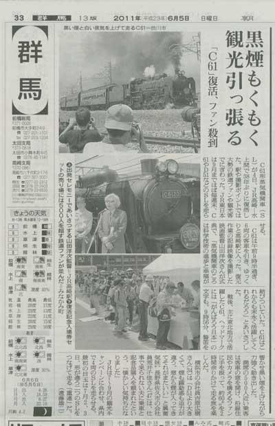 新聞記事(S)(朝日・2011.6.5).jpg